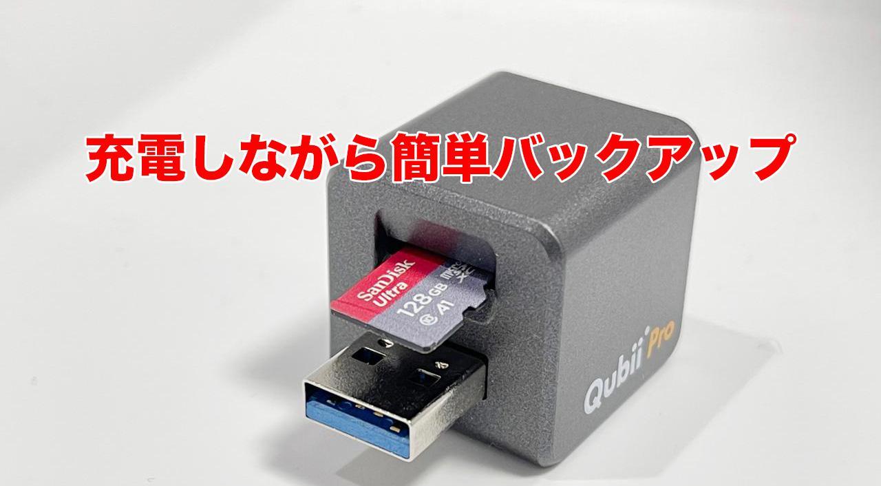 QubiiPro簡単バックアップ