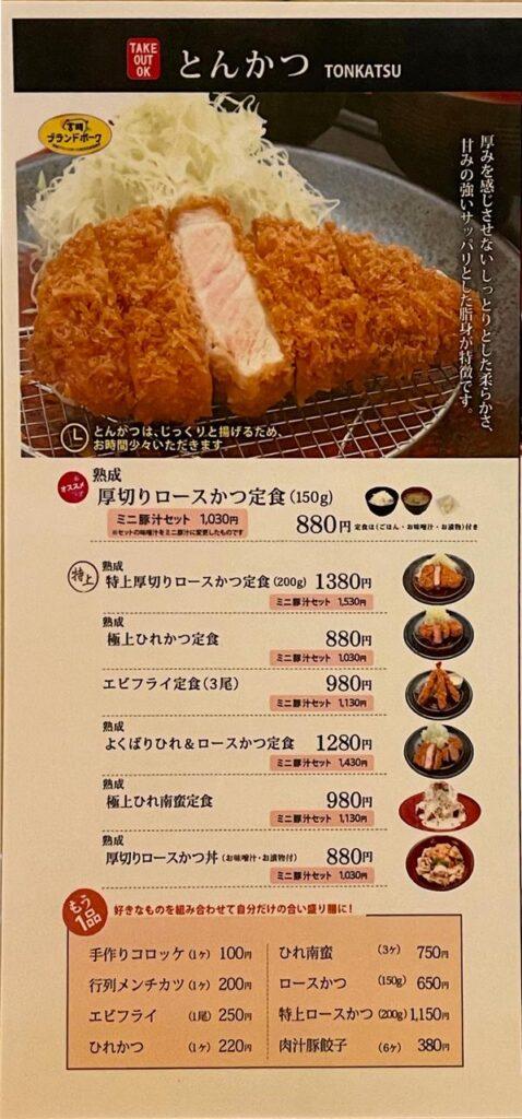 宮崎とんかつ「らくい」メニュー表1