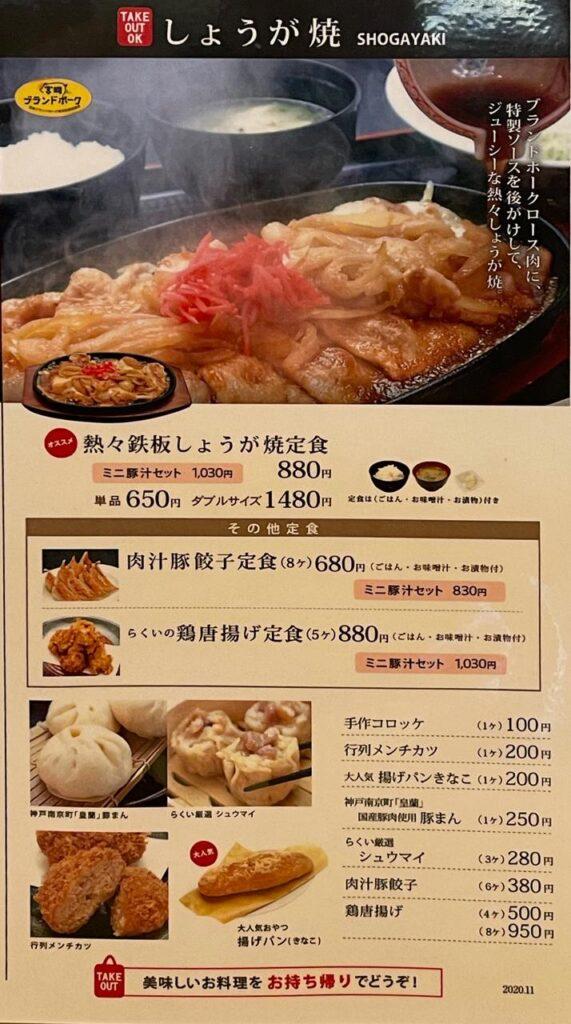 宮崎とんかつ「らくい」メニュー表3