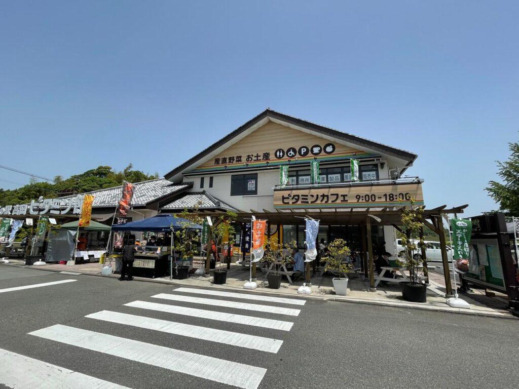宮崎高岡ビタミン館