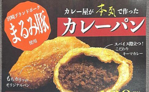 宮崎KUHカレー屋のカレーパン