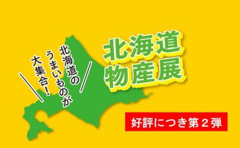 北海道物産店ーアミュプラザみやざき