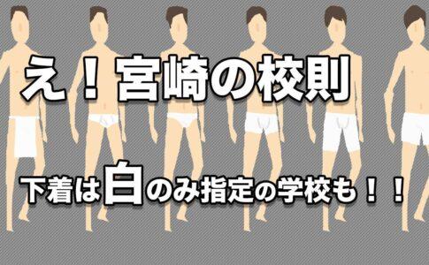 宮崎の校則ー下着の色は白のみ