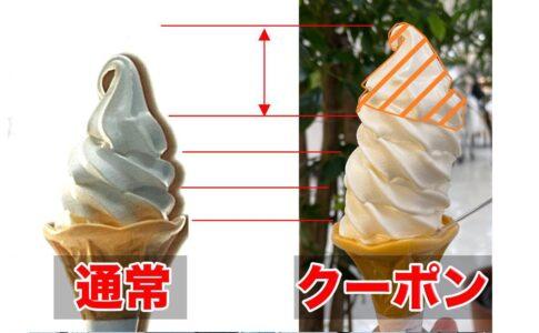 宮崎高千穂牧場ソフトクリーム