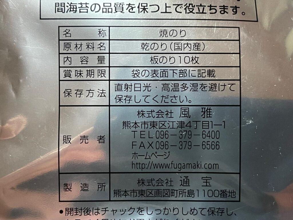 宮崎の風雅巻き