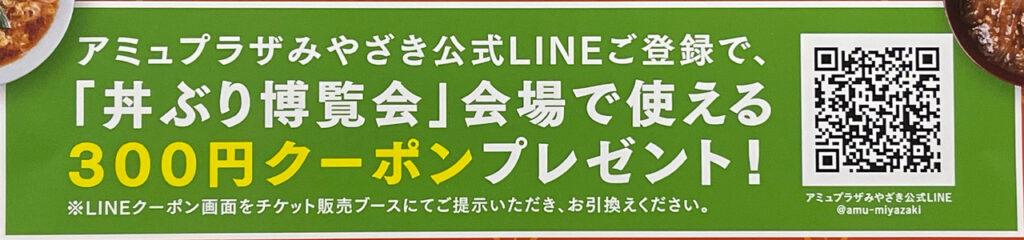 アミュプラザ宮崎で『丼ぶり博覧会』