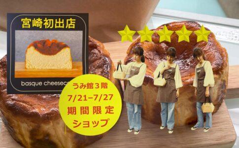 宮崎初のチーズケーキ「SOUL CAKE SHOP」アミュプラザ1週間のみ期間限定オープン