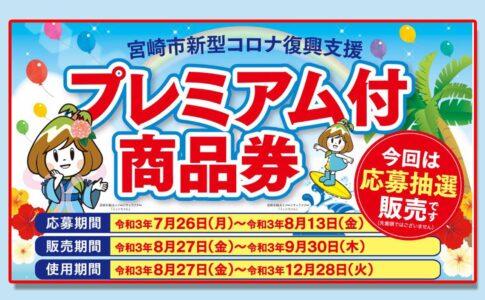 宮崎市新型コロナ復興支援プレミアム付商品券
