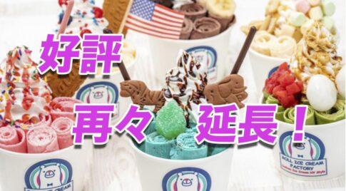 ロールアイスクリームファクトリーの期間再延長