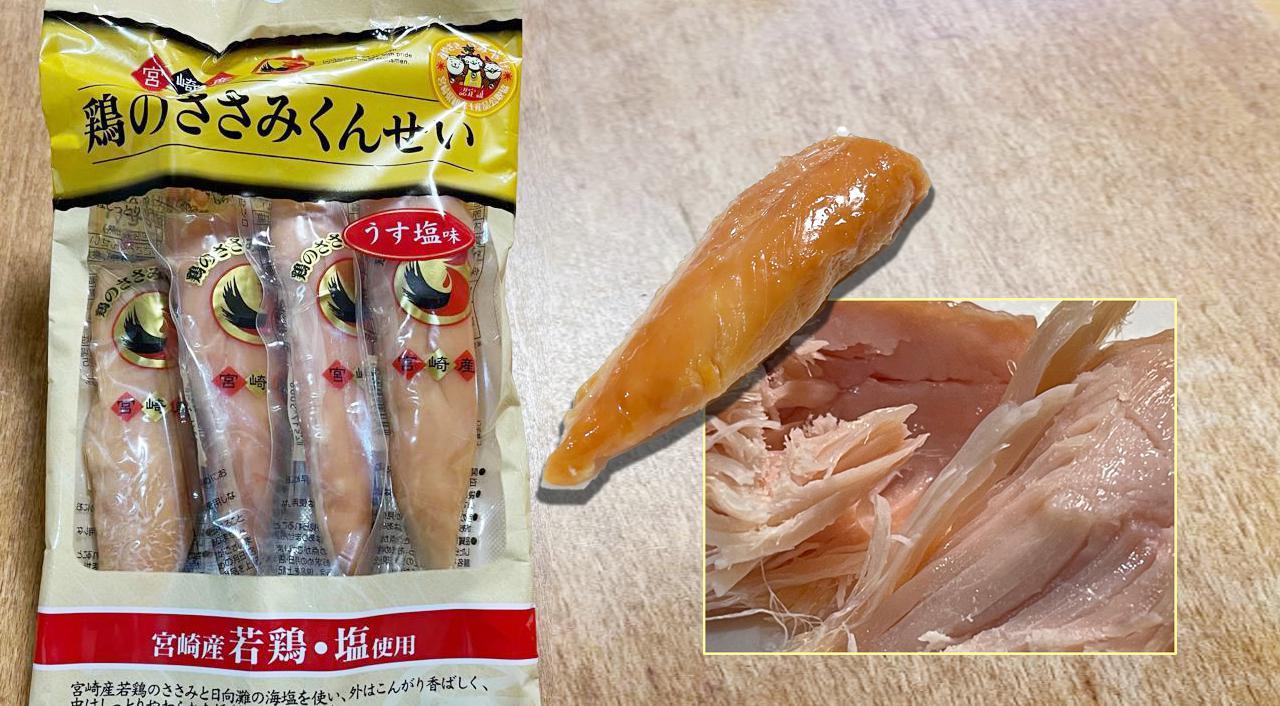 宮崎鶏のささみのくんせい