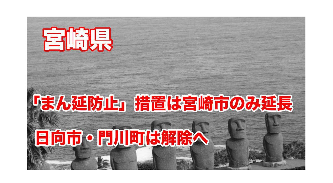 まん延防止等重点措置は宮崎市のみ延長
