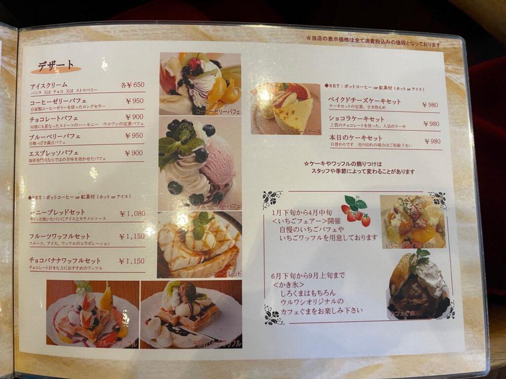 宮崎でくつろげるコーヒー専門店『ウルワシ』でランチしてみました