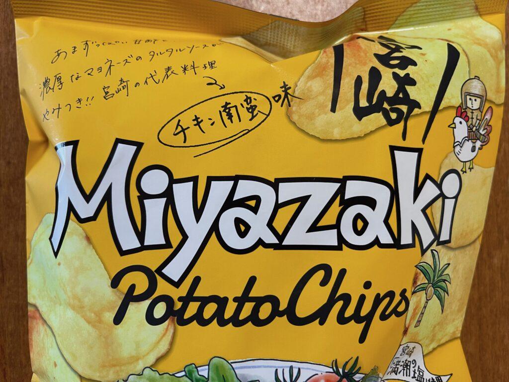 宮崎ポテトチップスチキン南蛮味