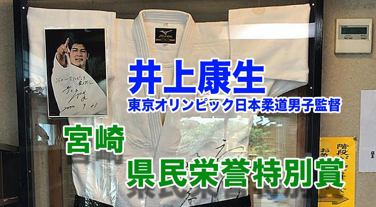 井上康生監督県民栄誉特別賞