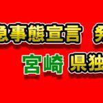 宮崎県独自緊急事態宣言発令