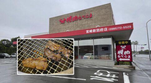 宮崎の「なべしま」の焼肉ランチが満足できます