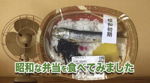 宮崎ナガノヤ昭和初期弁当
